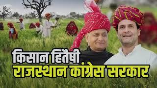राजस्थान कांग्रेस का हाथ, अन्नदाता के साथ