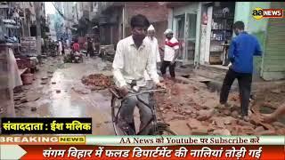 Sangam Vihar Wazirabad संगम विहार में फलड डिपार्टमेंट की नालियां तोड़ी गई