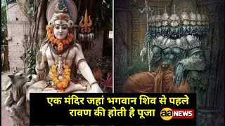 एक मंदिर ऐसा जहां भगवान शिव से पहले रावण की होती है पूजा, Ravan Ki Pooja, Kamal Nath Mahadev