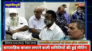 दिल्ली में साप्ताहिक बाजार लगाने वाले करेंगे आंदोलन, Ashwani Bagri, Delhi Bazar