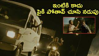 ఇంటికి కాదు పైకి పోతావ్   City Of God Movie Scenes   Prithviraj Sukumaran   Swetha Menon