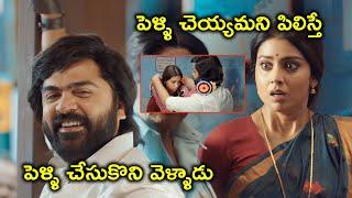 పెళ్ళి చెయ్యమని పిలిస్తే | AAA Telugu Full Movie On Youtube | Shriya | Tamannaah | Simbu