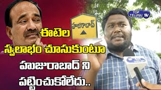 Young Man About Etela Rajender | Huzurabad Public Talk | Huzrabad By Poll | Top Telugu TV
