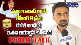 Young Man About KCR Dalit Bandhu   Huzurabad Public Talk   Huzurabad By Poll   Top Telugu TV