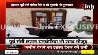 Madhya Pradesh News || Former Minister Govind Singh ने Home Minister Narottam Mishra से की मुलाकात