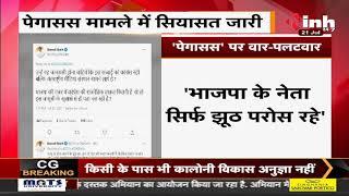 Pegasus News || Pegasus मामले में सियासत जारी, Former CM Kamal Nath ने किया पलटवार