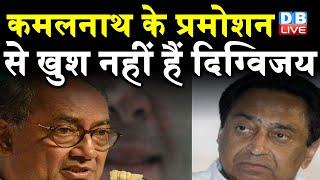 Kamal Nath के प्रमोशन से खुश नहीं हैं Digvijay Singh | Congress में टकराव की वजह से गई सत्ता |DBLIVE