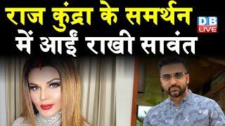 Raj Kundra के समर्थन में आईं Rakhi Sawant |मामले में ब्लैक मेलिंग के लगाए आरोप |shilpa shetty DBLIVE