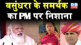 Vasundhara Raje के समर्थक का PM Modi पर निशाना | जो जनता की नहीं सुनता वो तानाशाह | DBLIVE