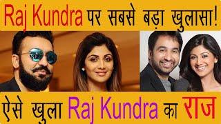 Raj Kundra पर सबसे बड़ा खुलासा! ऐसे खुला Shilpa Shetty के पति Raj Kundra का राज |Raj Kundra|| PRONE