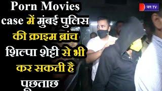 Mumbai | Porn Movies  case में मुंबई पुलिस की क्राइम ब्रांच शिल्पा शेट्टी से भी कर सकती है पूछताछ
