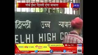 DelhiNews   दिल्ली दंगा मामले में कड़कड़डूमा कोर्ट ने सुरेश उर्फ भटूरा को किया बरी