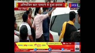 Kaimur (Bihar) News | अनियंत्रित कार पलटने से हुआ हादसा, कार सवार पांच व्यक्तियों की मौत | JAN TV