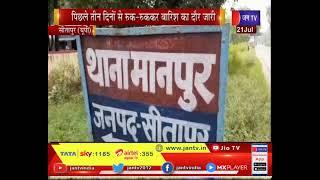 Sitapur Accidents | दो हादसों में मकान की दीवार गिरने से 7 लोगों की मौत | JAN TV