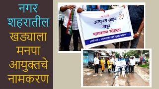 युवक काँग्रेसचे अनोखे आंदोलन , नगर शहरातील खड्याला मनपा आयुक्तचे नामकरण.