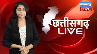 Chhattisgarh bulletin : छत्तीसगढ़ की बड़ी खबरें | CG Latest News Today | 21 July 2021 | DBLIVE