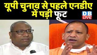 Uttar Pradesh Election से पहले NDA में पड़ी फूट   Cm Yogi Adityanath की बढ़ी मुश्किलें   DBLIVE