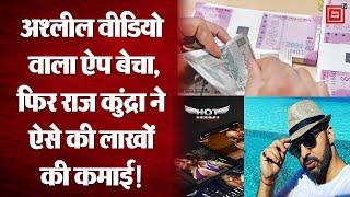 Raj Kundra ने जांच से बचने के लिए बेचा था Hotshots ऐप, मुंबई से कंट्रोल करते हुए कमाए लाखों रुपयों!