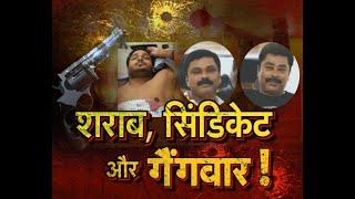 MP Indore Crime News ||  शराब, सिंडिकेट और गैंगवार !