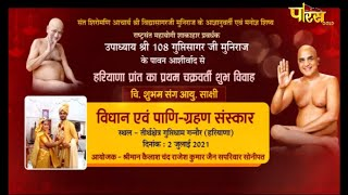 चक्रवर्ती शुभ विवाह   Chakarwarti Shubh Vivah   Ganaur (Haryana)   12/07/21