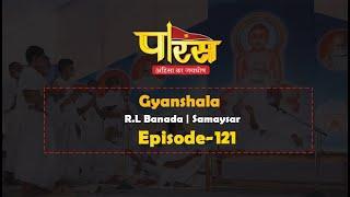 Gyanshala | R.L Banada | Samaysar Episode - 121