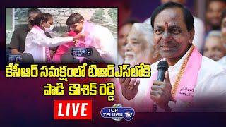 LIVE : Huzurabad Congress Leader Padi Kaushik Reddy Joins In TRS   CM KCR   Top Telugu TV