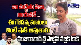 నా మద్దతు పక్కా ఆయనకే .. Huzurabad By Election Public Talk | Etela Rajender | CM KCR | Top Telugu TV