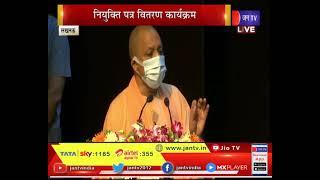 UP CM Yogi Adityanath LIVE | आबकारी निरीक्षकों को नियुक्ति पत्र, CM Yogi दे रहे नियुक्ति पत्र