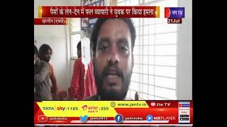 Khargone News   गंभीर हालत में घायल को इंदौर किया रेफर, फल व्यापारी ने युवक पर किया हमला