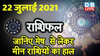 22 July 2021   आज का राशिफल   Today Astrology   Today Rashifal in Hindi #DBLIVE