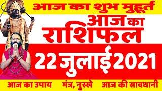 22 July 2021 AAJ KA RASHIFAL | आज का राशिफल | Today Horoscope | आज का उपाय | Daati Ji Maharaj