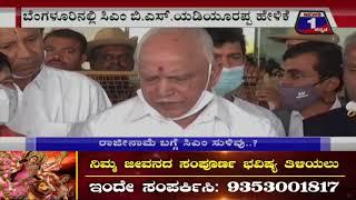ಜುಲೈ-25 ರಂದು ಹೈಕಮಾಂಡ್ ನೀಡುವ ಸೂಚನೆ ಪಾಲಿಸ್ತೇನೆ | BSY | CM BS Yediyurappa's Resignation |