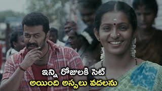 ఇన్ని రోజులకి సెట్ అయింది అస్సలు   City Of God Movie Scenes   Prithviraj Sukumaran   Swetha Menon