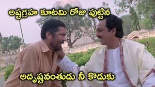 అష్టగ్రహ కూటమి రోజు పుట్టిన   Latest Telugu Movie Scenes   Abhinaya Sri   Posani   Brahmanandam