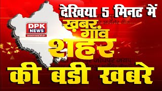 Ganv Shahr की खबरे | Superfast News Bulletin | | Gaon Shahar Khabar evening | Headlines | 22 July