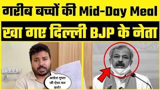 BJP शासित Delhi MCD के नेता गरीब बच्चों की Mid-Day Meal खा गए - Exposed By AAP Leader Durgesh Pathak