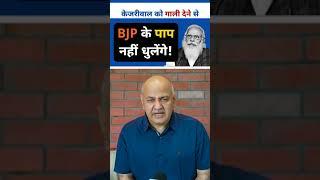 #OxygenCrisis पर Manish Sisodia ने कर डाला Modi Govt को Expose