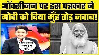 Bharat Samachar पर Brajesh Misra ने Oxygen Crisis पर Modi Govt को दिया मुँह तोड़ जवाब