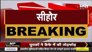 Madhya Pradesh News || Sehore में पूर्व सरपंच के बेटे की हत्या