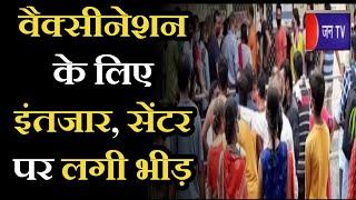 Jaipur News   Vaccination के लिए इंतजार, वैक्सीनेशन सेंटर पर लगी भीड़   JAN TV