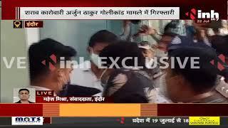Madhya Pradesh News || Indore, शराब कारोबारी अर्जुन ठाकुर गोलीकांड मामले में गिरफ्तारी
