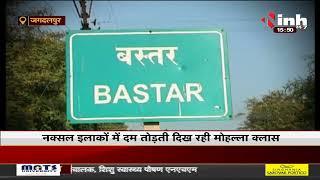 Chhattisgarh News || Bastar में बच्चे शिक्षा से वंचित, Network और Internet Connectivity बनी समस्या