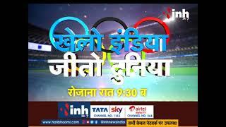 Tokyo Olympics 2021 || देखिए...खेलो इंडिया जीतो दुनिया, सिर्फ INH 24x7 पर