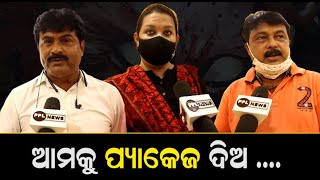NNKS, Jollywood Artists, Gyms Owners and Beauty Parlour Assosiation To stage protest in Aug 9