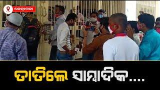 Journalists Union Protest in Kendrapada  | ତାତିଲେ ସାମ୍ବାଦିକ, ବିଧାୟକ ଙ୍କୁ ତାଲା ପକାଇଦେଲେ