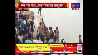 Kaimur Bihar News | नदी में नहाते समय दो मासूम डूबे, एक की मौत, एक को निकाला सकुशल