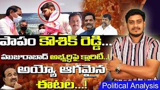 పాపం కౌశిక్ రెడ్డి...!    TRS Huzurabad Candidate    Election Analysis (22-7-2021)   Top Telugu Tv