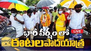 LIVE :  Etela Rajender Praja Deevana Yatra In Huge Rain | Etela Padayatra | Day-04 | Top Telugu TV