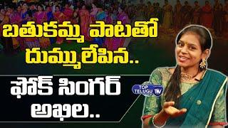 Bathukamma Song By Folk Singer Akhila Goud | Telugu Folk Songs | Telugu Songs 2021 | Top Telugu TV