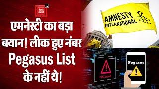 Pegasus Case: NSO Spyware List से नहीं थे Leak हुए फ़ोन नंबर, Amnesty International का बड़ा बयान!